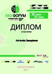 диплом єко-01