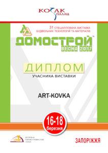 ART-KOVKA_17-02